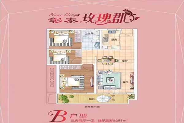 B户型三房两厅一卫建筑面积:95㎡