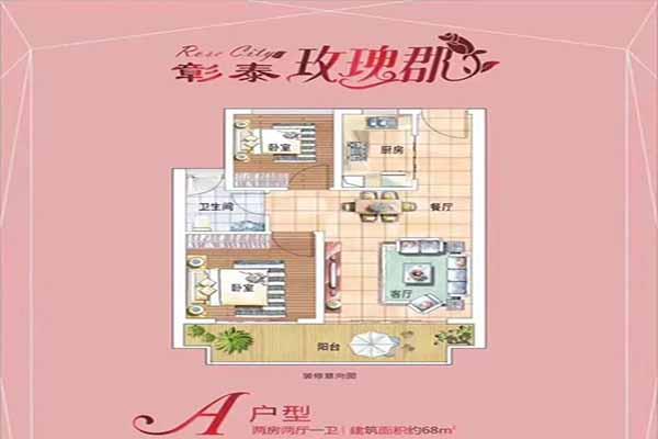 A户型两房两厅一卫建筑面积:68㎡