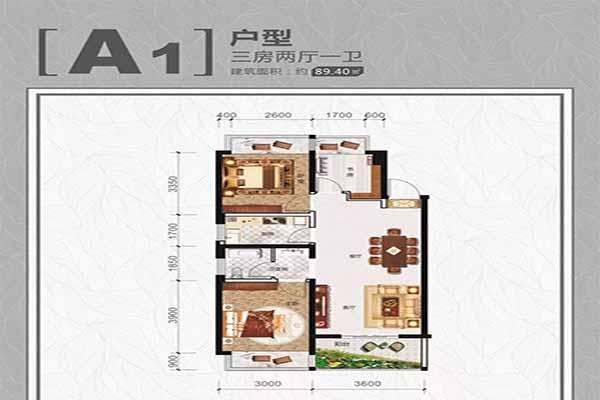 A1户型三房两厅一卫建筑面积:约89.40㎡