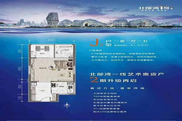 J2户型一室一厅一卫建筑面积:61.53㎡